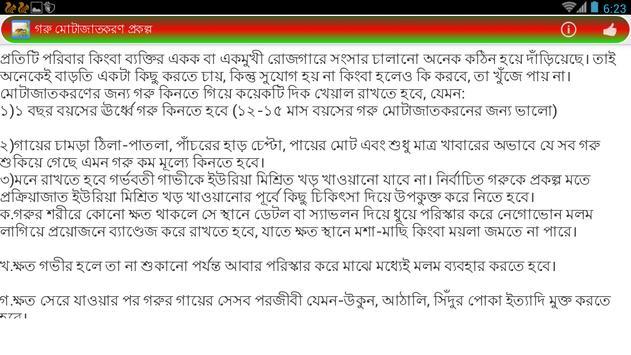 গরু ও গাভী পালন ও চিকিৎসা apk screenshot