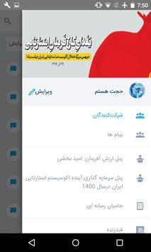 Yalda96 screenshot 1