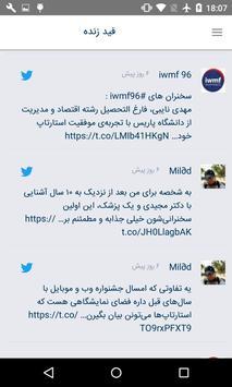 iwmf96 screenshot 3