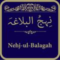 Nahjul Balagah (نِحجُ البلاغہ)