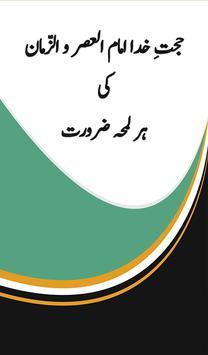 Hujjat e Khuda (Imam e Zamana) poster