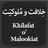 Khilafat o Malookiat icon