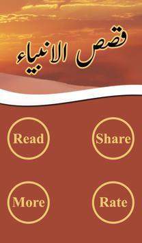 Qasas ul Anbiya apk screenshot