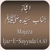 Mojza Bibi Fatima icon