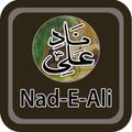 Nad e Ali (نادِ علی)