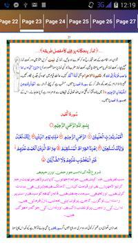 Namaz e Jafria (Namaz e Shia ) apk screenshot