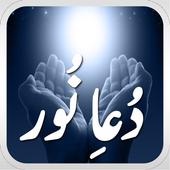 Dua e Noor icon