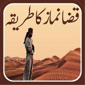 Qaza Namaz Ka Tariqa icon