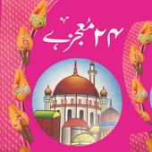 24 Mojzay ( چوبیس معجزے) icon