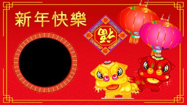 Chinese New year Photo Frame screenshot 2