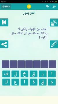وصلة كلمات - لعبة ثقافية screenshot 3