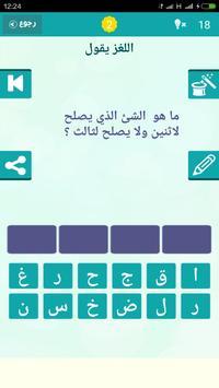 وصلة كلمات - لعبة ثقافية screenshot 1