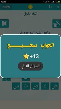 وصلة كلمات - لعبة ثقافية screenshot 2