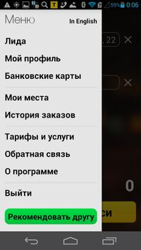 Элит такси 135 Лида. apk screenshot