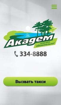 АКАДЕМ ТАКСИ poster