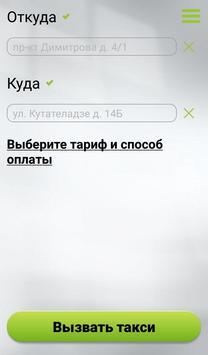 АКАДЕМ ТАКСИ screenshot 1