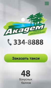 АКАДЕМ ТАКСИ screenshot 2