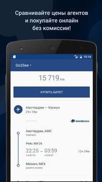 FlyPirate: суперцены на билеты apk screenshot