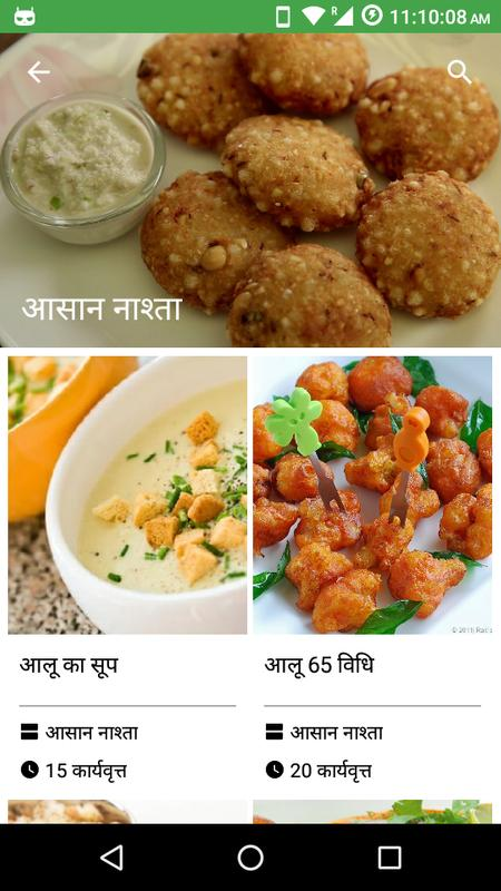 Snacks recipes nasta apk download free food drink snacks recipes nasta apk screenshot forumfinder Image collections