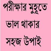 পরীক্ষার মুহূতে ভাল থাকার উপাই icon