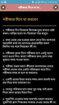 পরীক্ষার মুহূতে ভাল থাকার উপাই apk screenshot