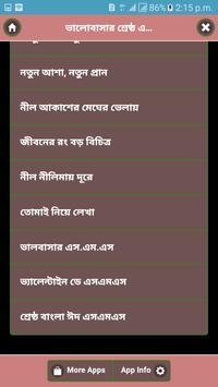জীবনের শ্রেষ্ঠ এস এস এম এস SMS screenshot 2
