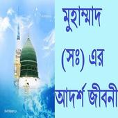 মুহাম্মাদ (সঃ) এর  আদর্শ জীবনী icon