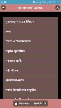 মুহাম্মাদ (সঃ) এর  আদর্শ জীবনী poster
