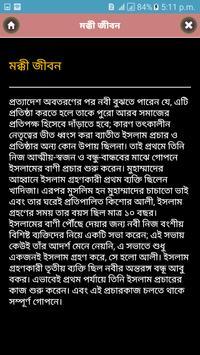 মুহাম্মাদ (সঃ) এর  আদর্শ জীবনী apk screenshot