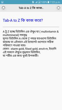 ভিটামিন এর A টু  Z apk screenshot
