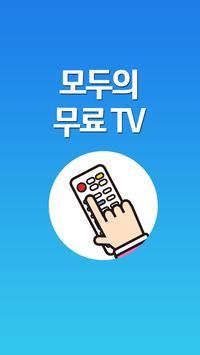 모두의 무료 TV – 인기 예능 드라마 티비 다시보기 screenshot 1