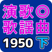 Oldies Enka Kayokyoku 1950 episode 2nd icon