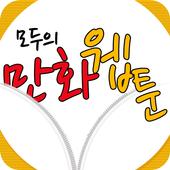 모두의 웹툰만화 - 네이버 다음 스포츠 무료웹툰모음 icon
