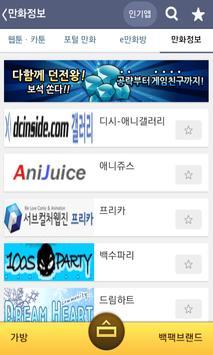 모두의 웹툰만화 - 네이버 다음 스포츠 무료웹툰모음 apk screenshot