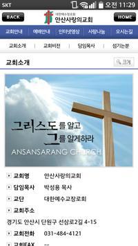 안산사랑의교회 apk screenshot