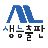 생능출판사 icon