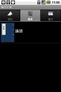 國民必讀 poster