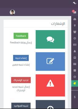 UNI BUS Admins screenshot 2