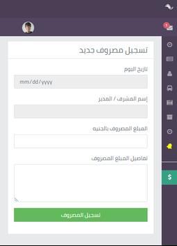UNI BUS Admins screenshot 3
