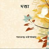 দত্তা শরৎচন্দ্র চট্টোপাধ্যায় icon