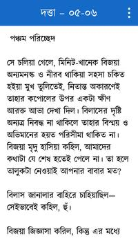 দত্তা শরৎচন্দ্র চট্টোপাধ্যায় apk screenshot