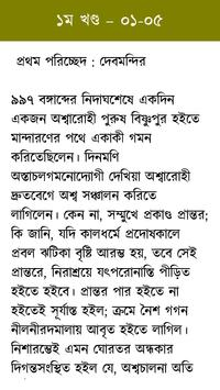 দুর্গেশনন্দিনী screenshot 1