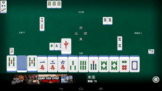 Mahjong Free Classic  神來也16張麻將 poster