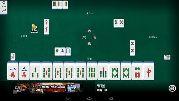 Mahjong Free Classic  神來也16張麻將 screenshot 2