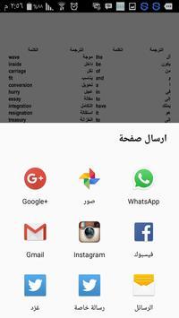كتاب 6000 كلمة إنجليزية مهمة apk screenshot