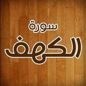 Surah Kahf icon