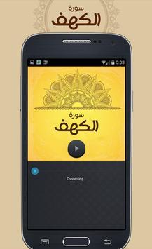 Surah Kahf screenshot 4