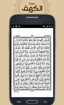 Surah Kahf apk screenshot