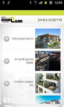 """היילנד ייזום ושיווק נדל""""ן apk screenshot"""