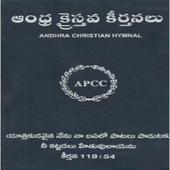 christian telugu songs icon